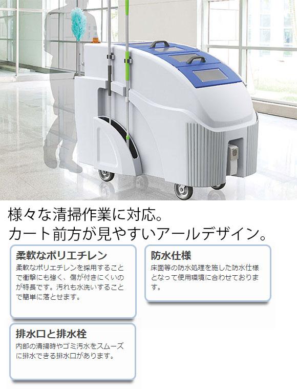 カイスイマレン カートペール CPR300 - 様々な清掃作業に対応する集積搬送カート【代引不可】 01