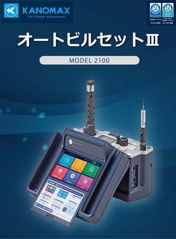 【リース契約可能】オートビルセットIII Model 2100 - 空気環境測定器※初回較正料金込み【代引不可】_01