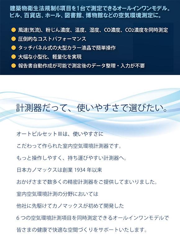 【リース契約可能】オートビルセットIII Model 2100 - 空気環境測定器※初回較正料金込み【代引不可】_02