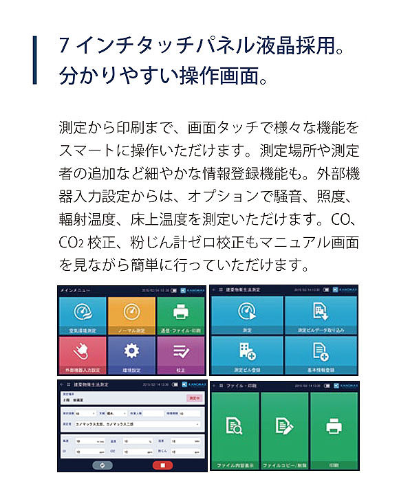 【リース契約可能】オートビルセットIII Model 2100 - 空気環境測定器※初回較正料金込み【代引不可】_04
