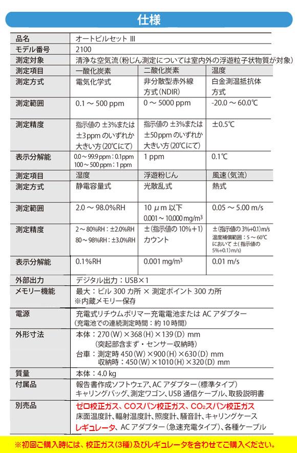 【リース契約可能】オートビルセットIII Model 2100 - 空気環境測定器※初回較正料金込み【代引不可】_08