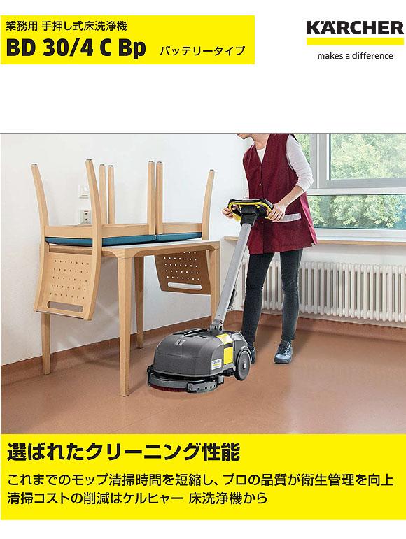 【リース契約可能】ケルヒャー BD 30/4 C Bp - 業務用手押し式床浄機【代引不可】01