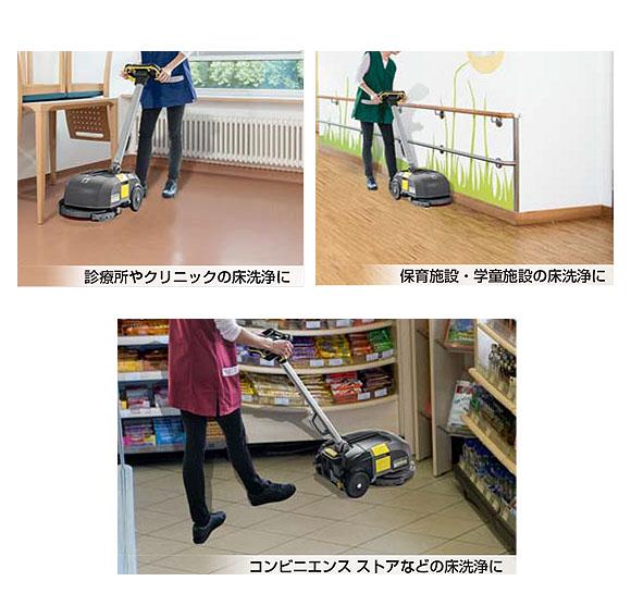 【リース契約可能】ケルヒャー BD 30/4 C Bp - 業務用手押し式床浄機【代引不可】02