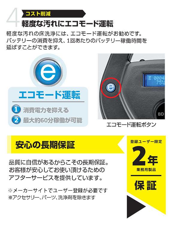 【リース契約可能】ケルヒャー BD 30/4 C Bp - 業務用手押し式床浄機【代引不可】04