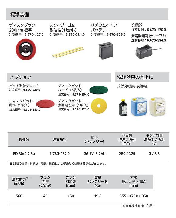 【リース契約可能】ケルヒャー BD 30/4 C Bp - 業務用手押し式床浄機【代引不可】05