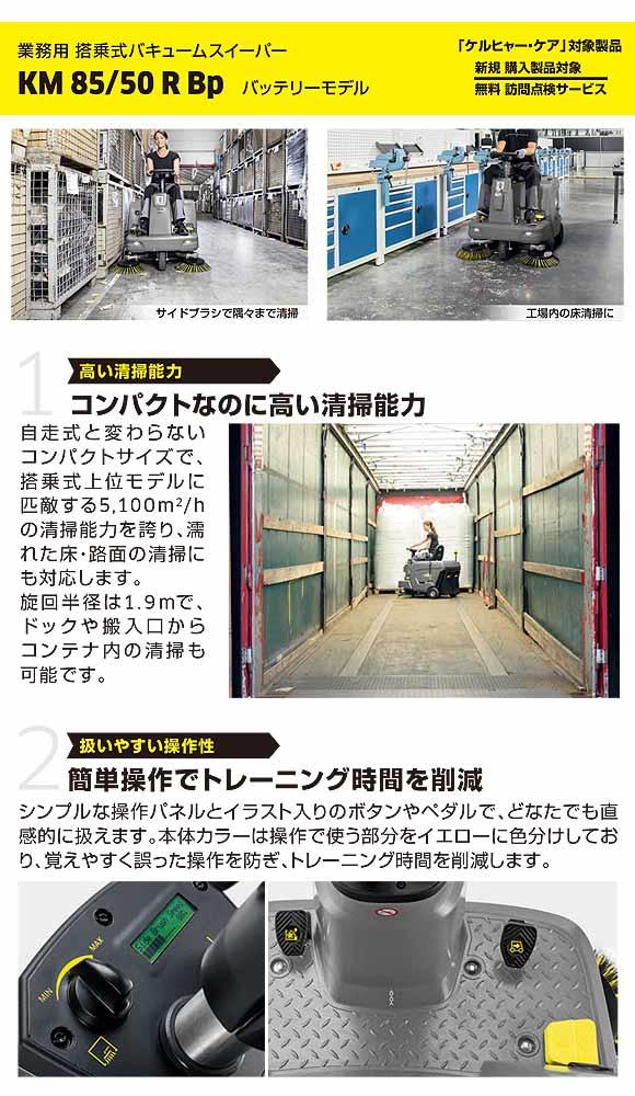 【リース契約可能】ケルヒャー KM 85/50 R Bp - 業務用搭乗式バキュームスイーパー(バッテリーモデル) 商品詳細02