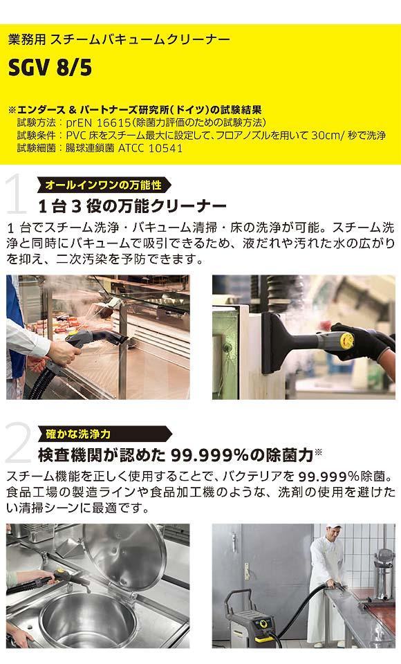 【リース契約可能】ケルヒャー SGV 8/5 - 業務用スチームバキュームクリーナー【代引不可】 商品詳細01