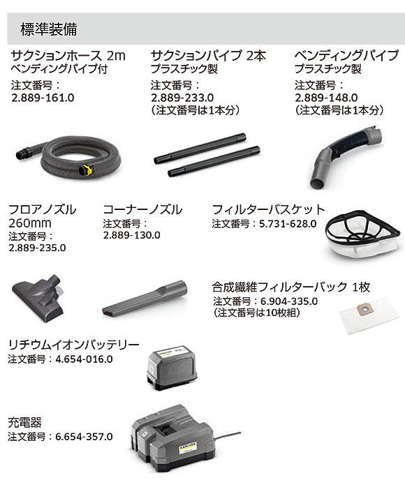 ケルヒャー T 9/1 バッテリー