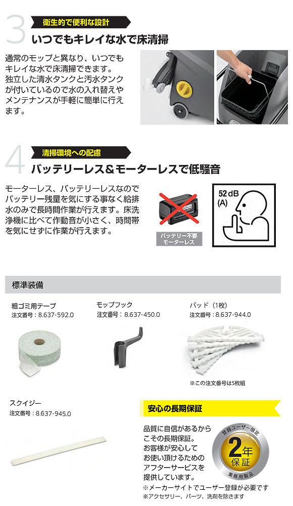 【リース契約可能】ケルヒャー B 60/10 C - 業務用床洗浄機オートモップ【代引不可】03