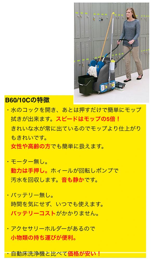 【リース契約可能】ケルヒャー B 60/10 C - 業務用床洗浄機オートモップ【代引不可】06