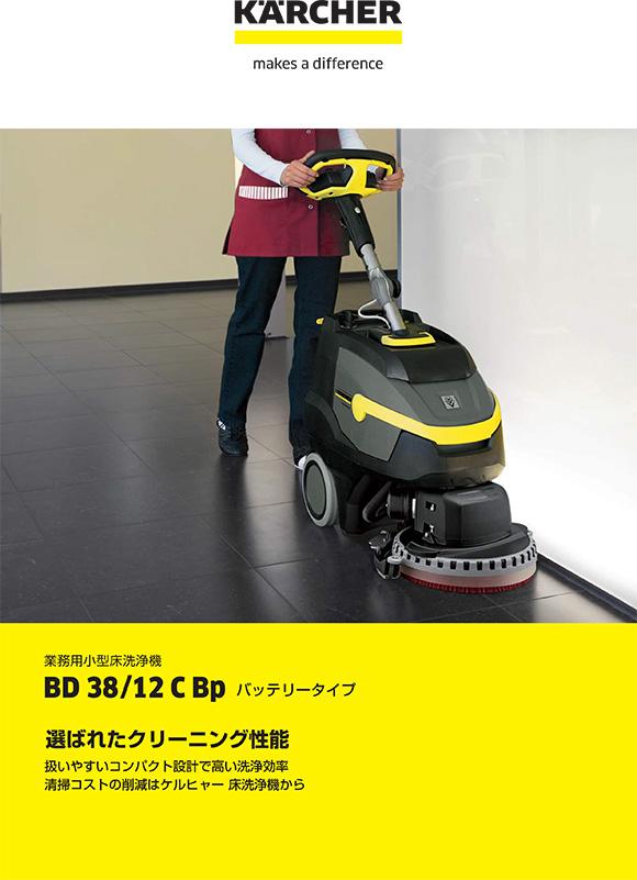 【リース契約可能】ケルヒャー BD 38/12 C Bp【代引不可】説明01