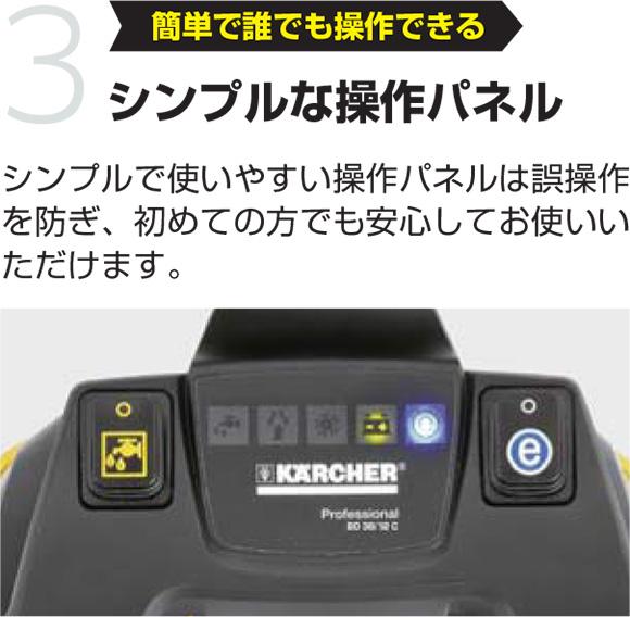 【リース契約可能】ケルヒャー BD 38/12 C Bp【代引不可】説明05