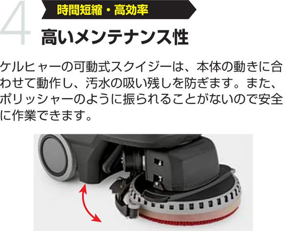【リース契約可能】ケルヒャー BD 38/12 C Bp【代引不可】説明06