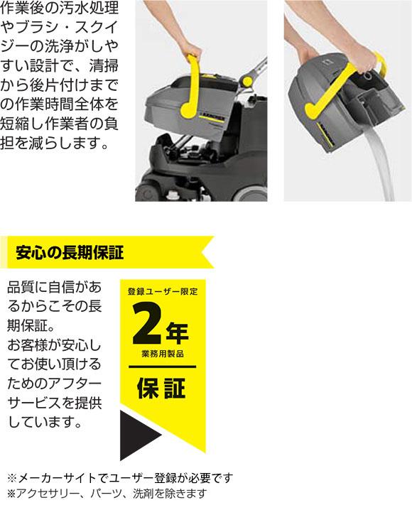 【リース契約可能】ケルヒャー BD 38/12 C Bp【代引不可】説明07