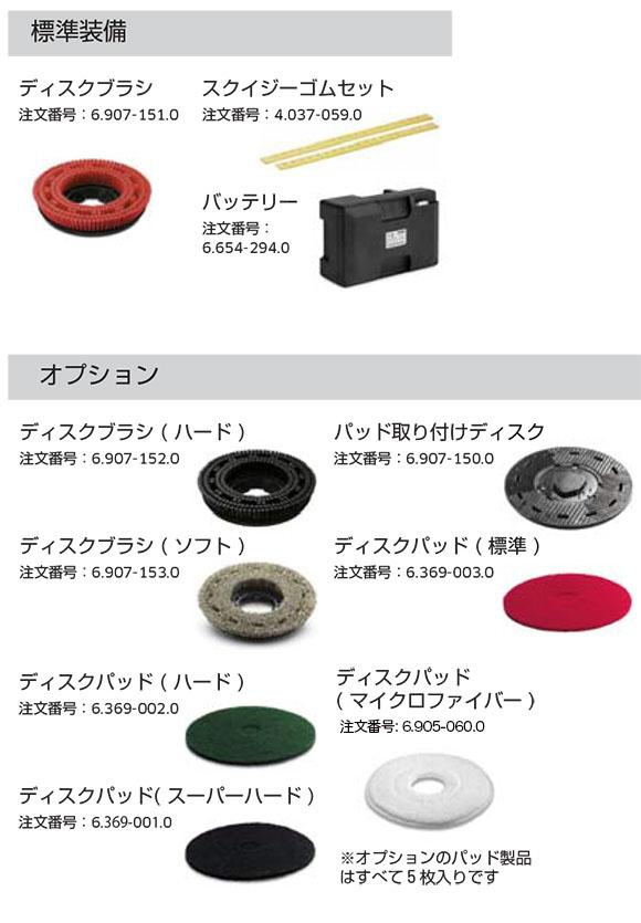 【リース契約可能】ケルヒャー BD 38/12 C Bp【代引不可】説明08