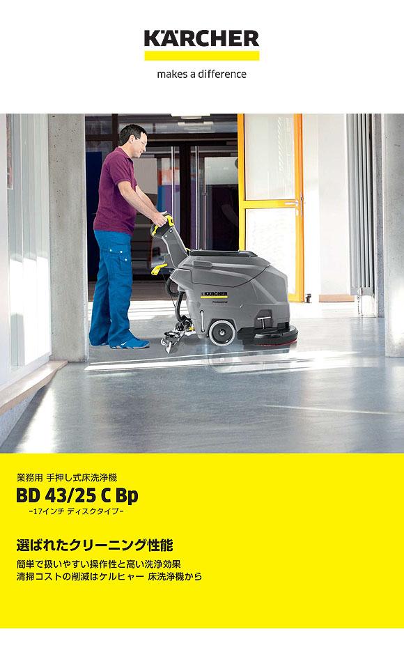 【リース契約可能】ケルヒャー BD 43/25 C Bp - 業務用手押し式床洗浄機【代引不可】01