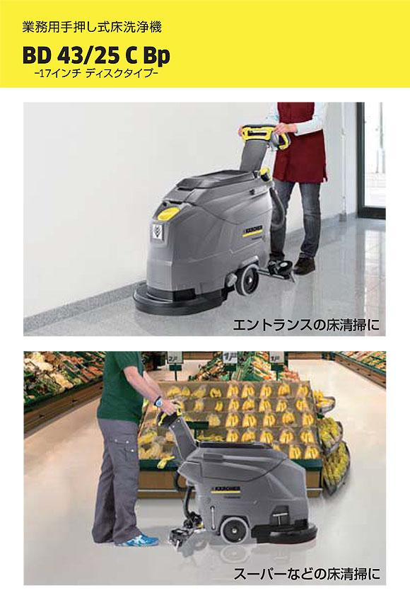 【リース契約可能】ケルヒャー BD 43/25 C Bp - 業務用手押し式床洗浄機【代引不可】02