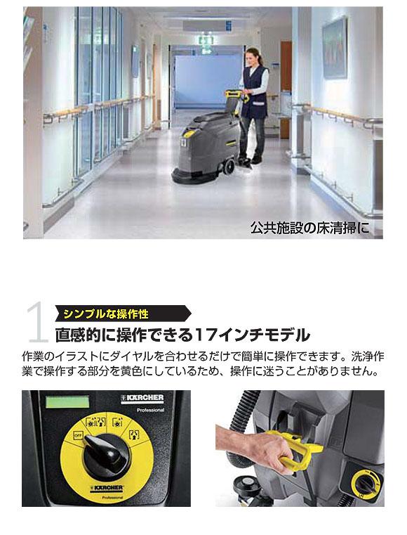 【リース契約可能】ケルヒャー BD 43/25 C Bp - 業務用手押し式床洗浄機【代引不可】03
