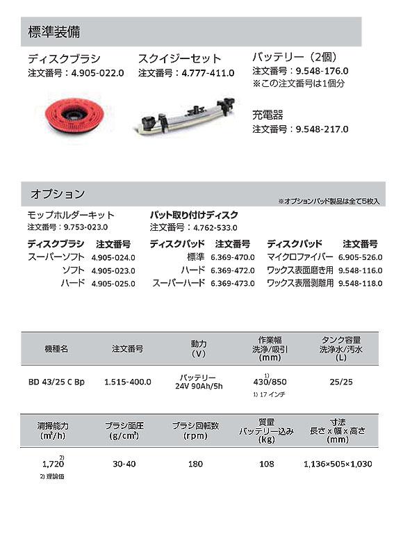 【リース契約可能】ケルヒャー BD 43/25 C Bp - 業務用手押し式床洗浄機【代引不可】06