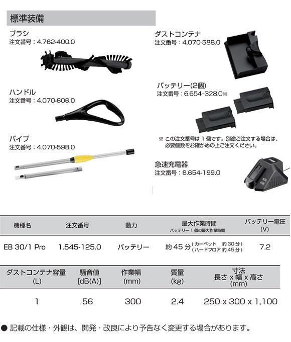 ケルヒャー EB30/1Pro(充電器・バッテリー2個付) - 業務用スティッククリーナー 04