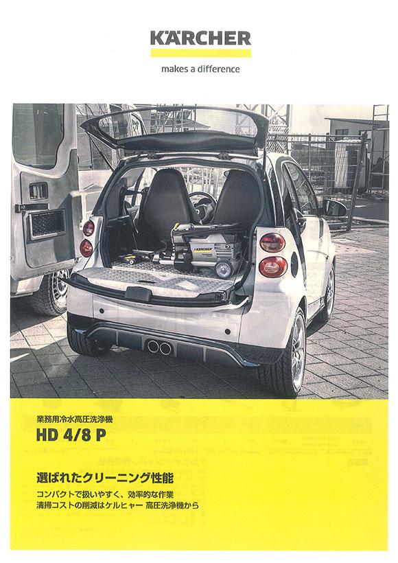 ケルヒャー HD 4/8 P - 業務用冷水高圧洗浄機商品詳細01
