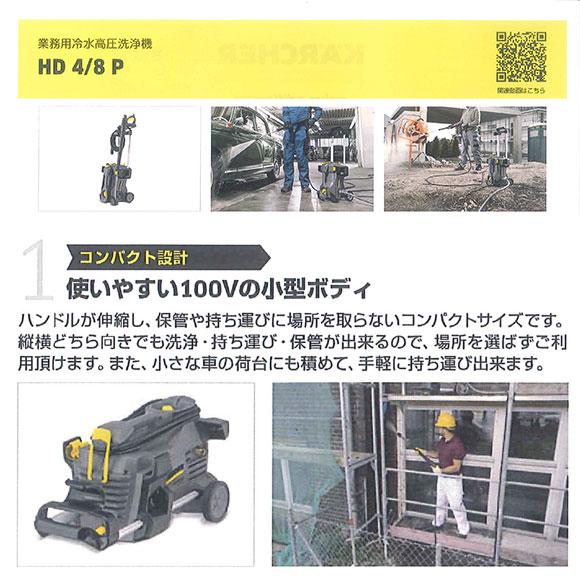 ケルヒャー HD 4/8 P - 業務用冷水高圧洗浄機商品詳細02