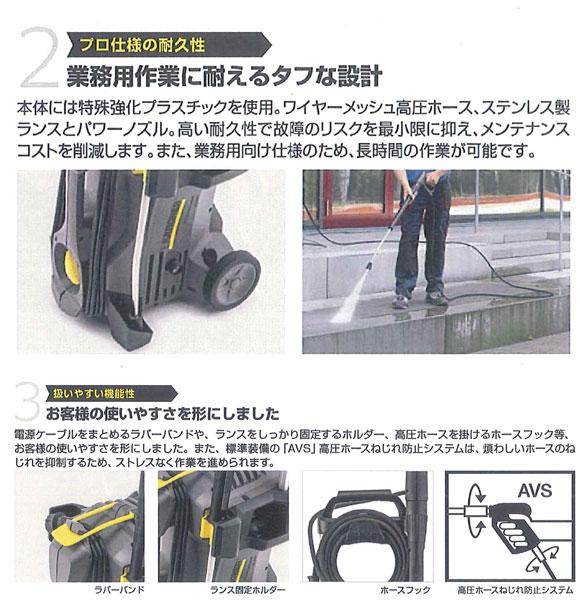 ケルヒャー HD 4/8 P - 業務用冷水高圧洗浄機商品詳細03