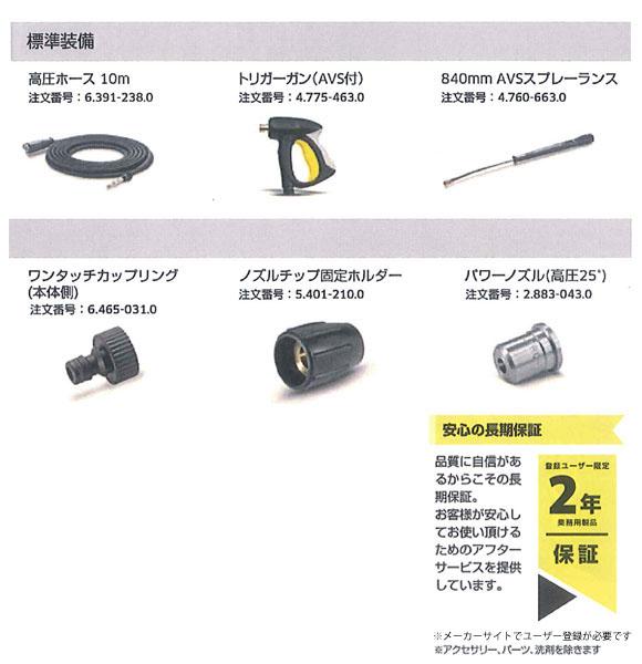 ケルヒャー HD 4/8 P - 業務用冷水高圧洗浄機商品詳細04