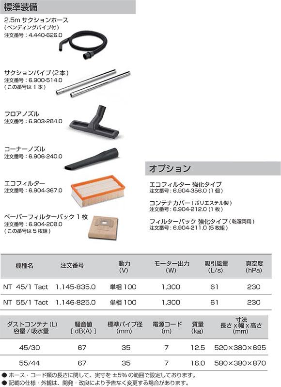 ケルヒャー NT 45/1 Tact - 業務用乾湿両用クリーナー【代引不可】 03