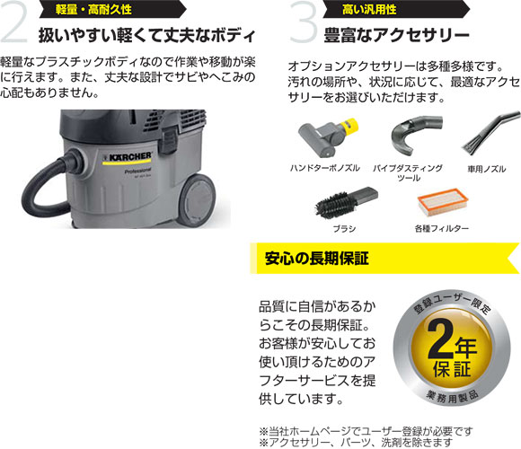 ケルヒャー NT 35/1 Tact - 帯電防止業務用乾湿両用クリーナー【代引不可】 03