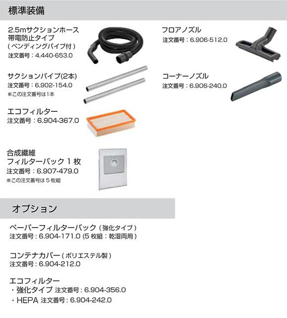 ケルヒャー NT 35/1 Tact - 帯電防止業務用乾湿両用クリーナー【代引不可】 04