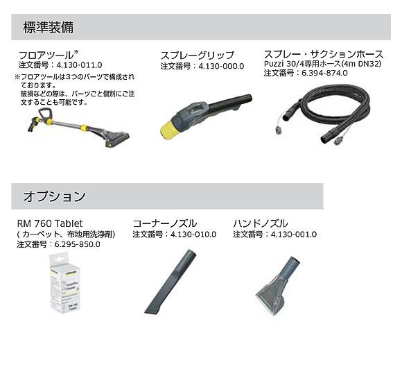 【リース契約可能】ケルヒャー Puzzi 30/4 - 業務用カーペットリンスクリーナー【代引不可】 05