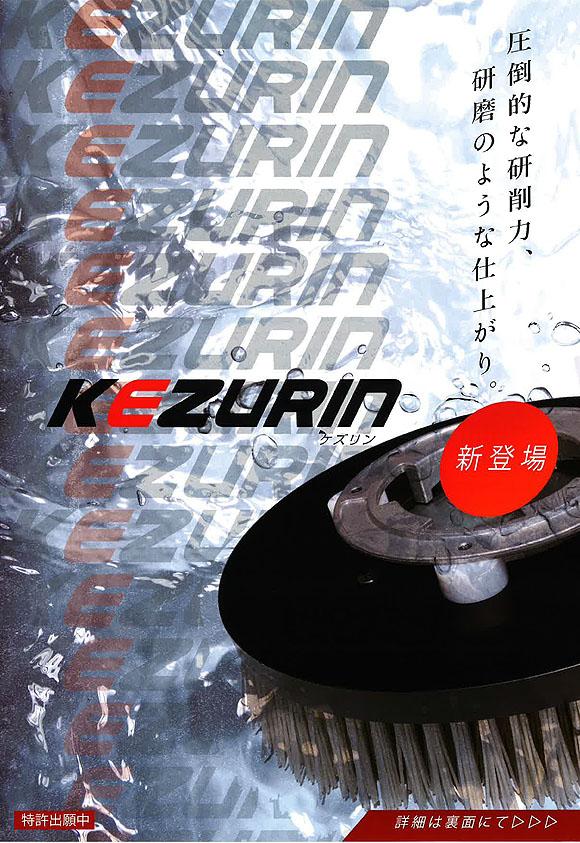KEZURIN(ケズリン) 15インチ - 研削専用ブラシ 01