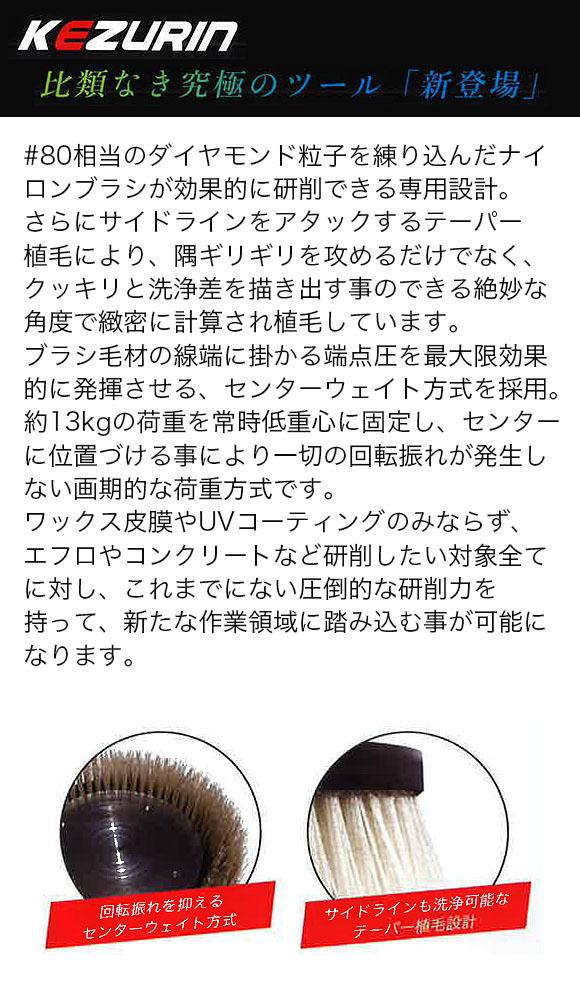 KEZURIN(ケズリン) 15インチ - 研削専用ブラシ 02