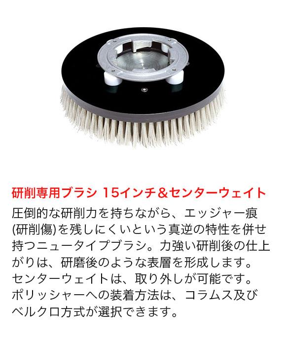KEZURIN(ケズリン) 15インチ - 研削専用ブラシ 03