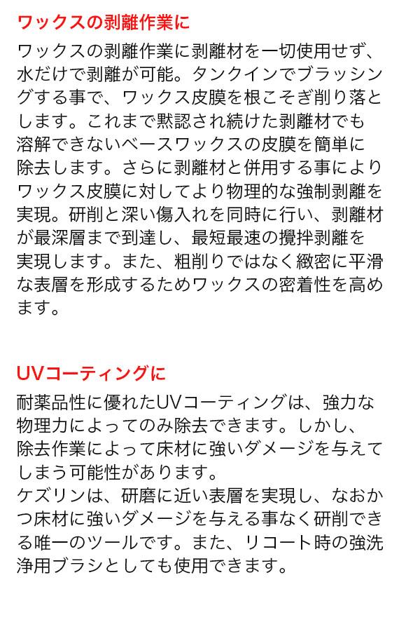 KEZURIN(ケズリン) 15インチ - 研削専用ブラシ 04