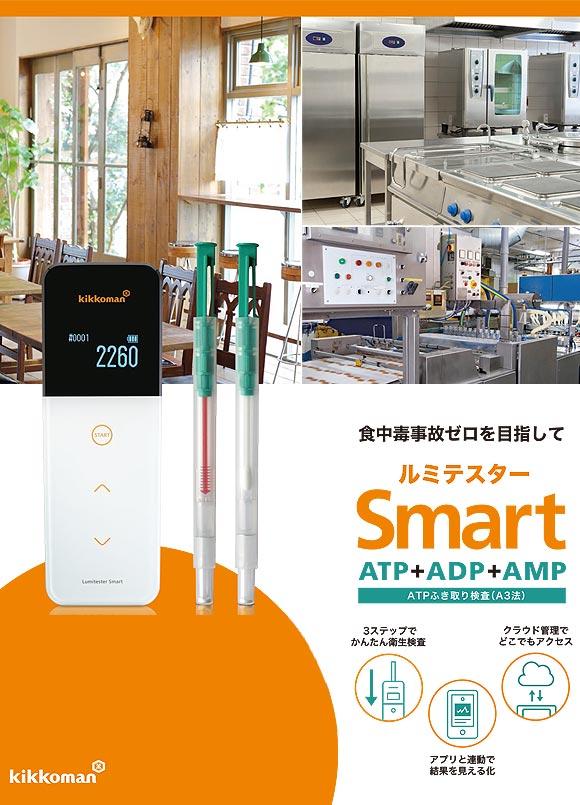 キッコーマンバイオケミファ ルミテスター Smart(スマート) - ATP+ADP+AMPふき取り検査(A3法)【代引不可】 商品詳細01