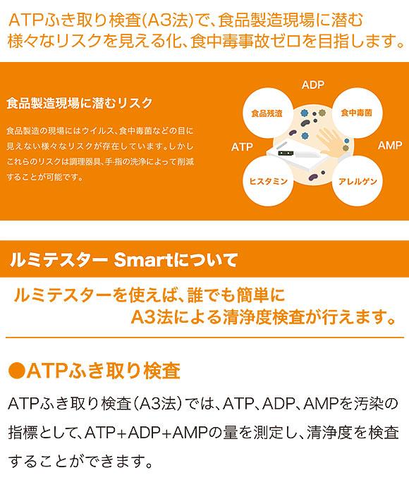 キッコーマンバイオケミファ ルミテスター Smart(スマート) - ATP+ADP+AMPふき取り検査(A3法)【代引不可】 商品詳細02