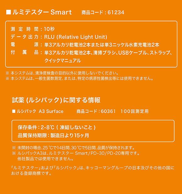 キッコーマンバイオケミファ ルミテスター Smart(スマート) - ATP+ADP+AMPふき取り検査(A3法)【代引不可】 商品詳細12