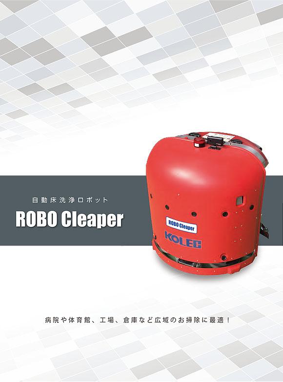【リース契約可能】コレック ROBO Cleaper(ロボクリーパー) - 業務用 自動床洗浄ロボット 01