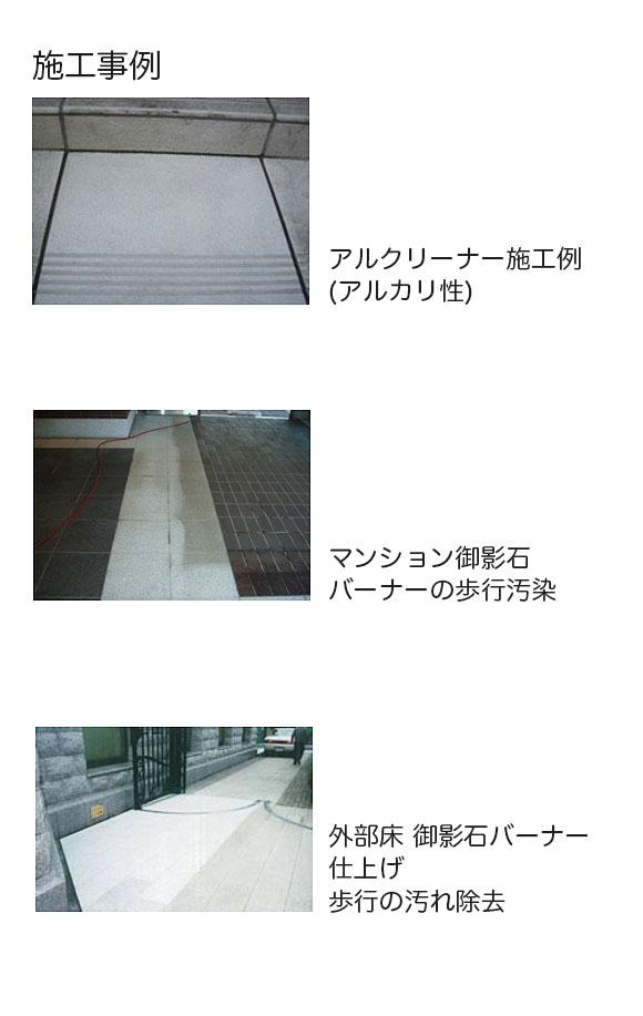 紺商 アルクリーナー [10L] - 石材・タイル・コンクリート専用重汚染用アルカリ洗浄剤 02