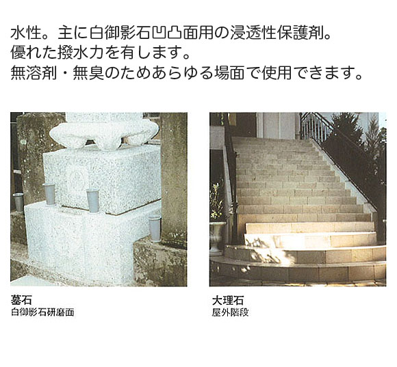 紺商 アクアクリア - 無機系浸透性吸水防止剤(白御影石用) 01