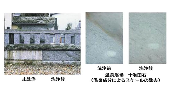 紺商 エフロクラッシュ - 白華専用洗浄剤 01