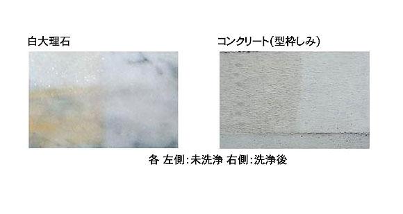 紺商 モクアクリン - 木アク専用洗浄剤 01
