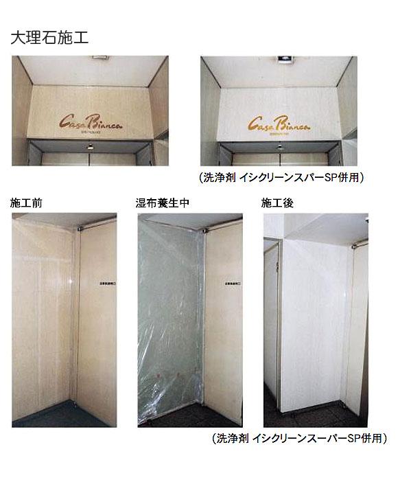 紺商 ネンドル - 石材用シミ取り湿布吸着剤 01