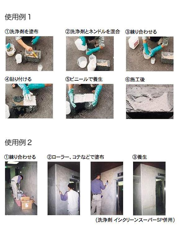 紺商 ネンドル - 石材用シミ取り湿布吸着剤 02