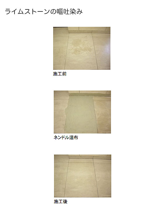 紺商 オウトロン[4kg] - 石材・タイル用洗浄剤(嘔吐物の除去) 01