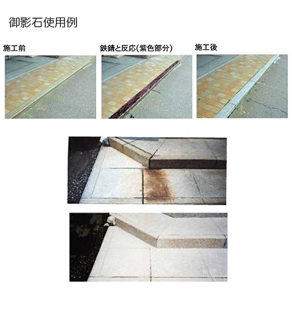 紺商 サビクリーン - 鉄サビ専用洗浄剤 02