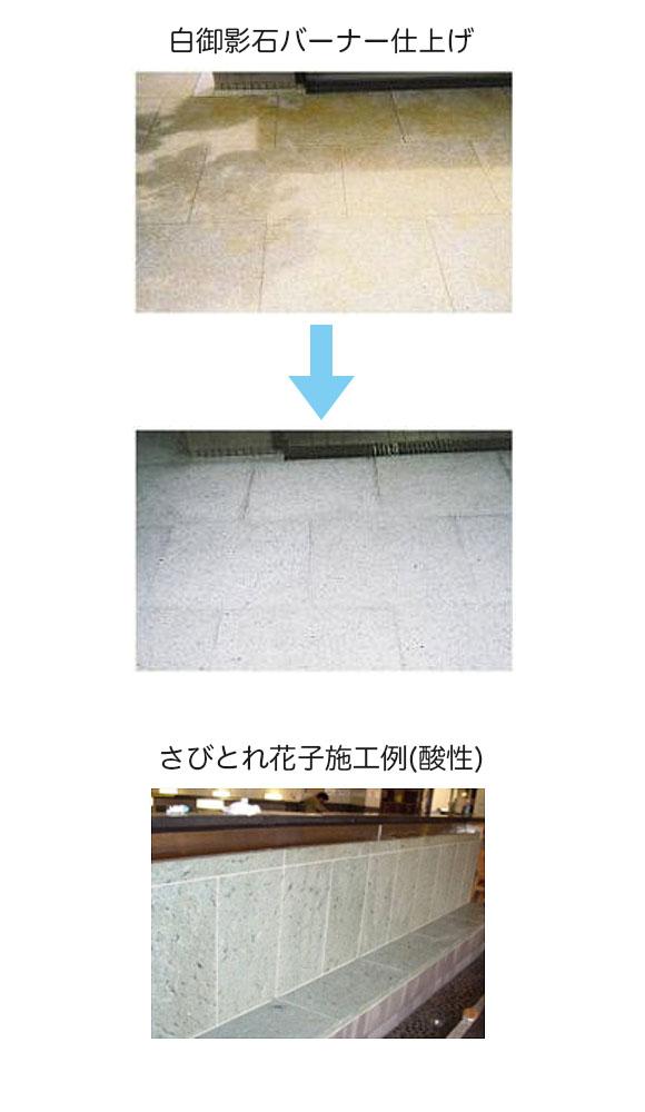 紺商 さびとれ花子[4kg]- 石材洗浄剤 01