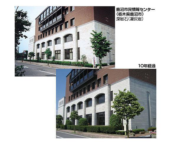 紺商 ストーンパワーNew - 軟石用石材強化剤 02